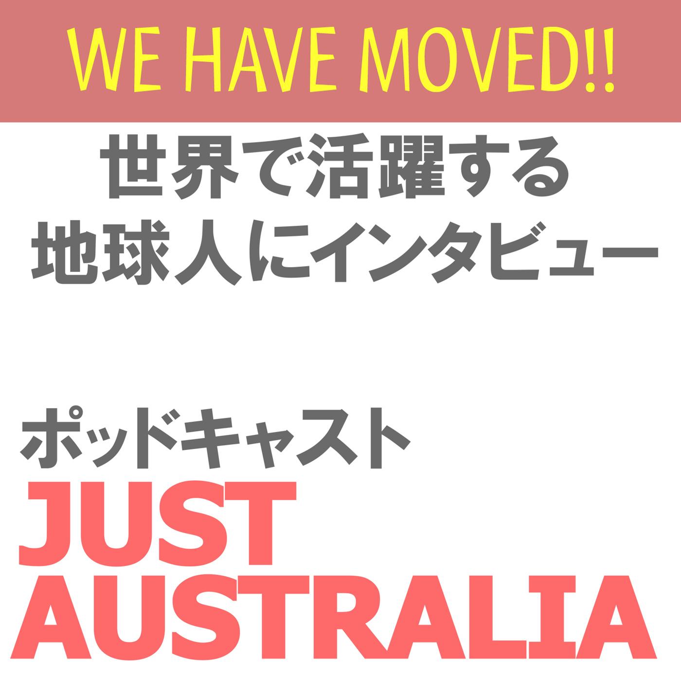 ポッドキャスト【JUST AUSTRALIA】